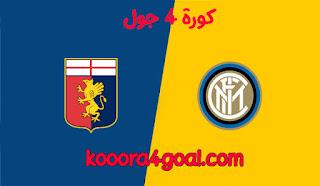 موعد مباراة إنتر ميلان وجنوى في كورة فور جول  القنوات الناقلة الدوري الإيطالي