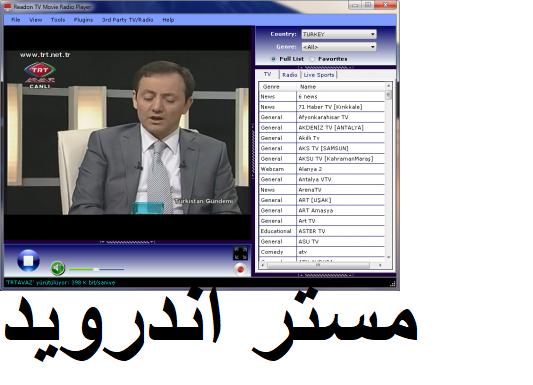 تحميل برنامج Live TV مشاهدة جميع القنوات المشفرة على الاندرويد 2020