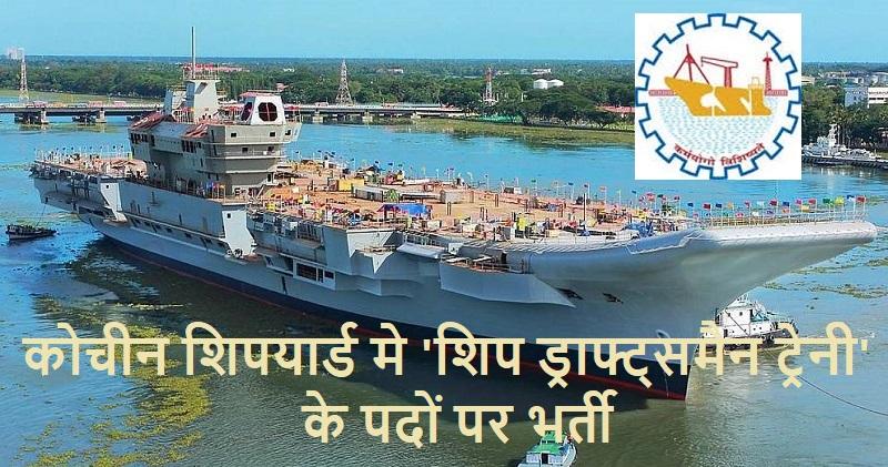 Cochin Shipyard jobs 2019