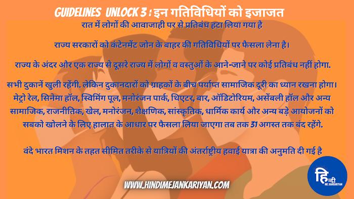 Guidelines  Unlock 3 : इन गतिविधियों को इजाजत