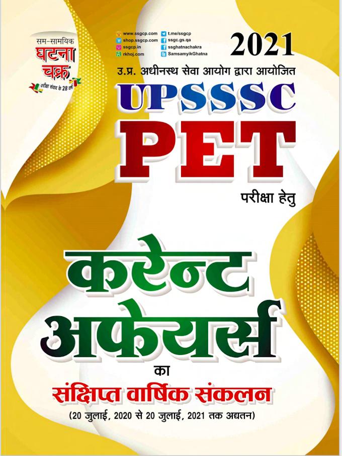 UPSSSC PET करेण्ट अफेयर्स (संक्षिप्त वार्षिक संकलन) 2021
