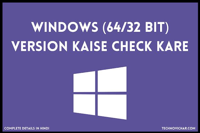 Windows_(10/8/7/Vista)_Version_Check_kaise_kare_Using_Different_Method