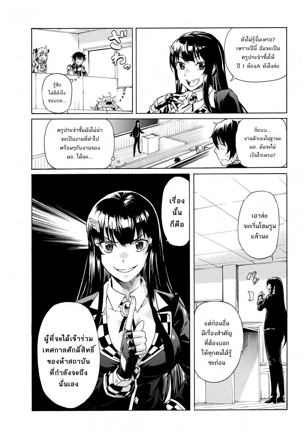 อ่านการ์ตูน Ichioku-nen Button o Renda Shita Ore wa Kizuitara Saikyou ni Natteita ตอนที่ 7 หน้าที่ 9