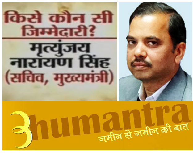 Mrityunjay Kumar Narayan IAS