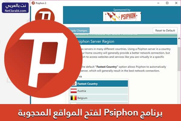برامج فتح المواقع المحجوبة للكمبيوتر مجانا Psiphon