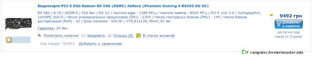 Видеокарта ASRock Phantom Gaming X Radeon RX580 8G OC
