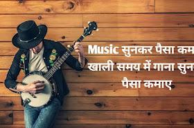गाना सुनकर पैसा कमाए App से Gane Sunkar Paisa Kaise Kamaye?