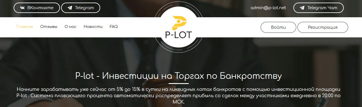 Мошеннический сайт p-lot.net – Отзывы, развод, платит или лохотрон?