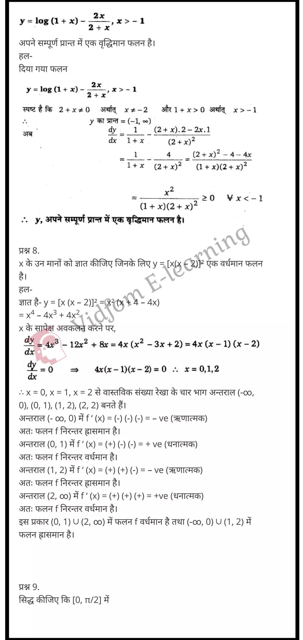 class 12 maths chapter 6 light hindi medium 11