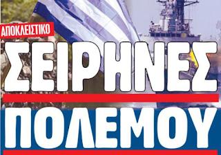 ΣΕΙΡΗΝΕΣ πολέμου στο Αιγαίο - Σε ετοιμότητα οι ένοπλες δυνάμεις της Ελλάδας