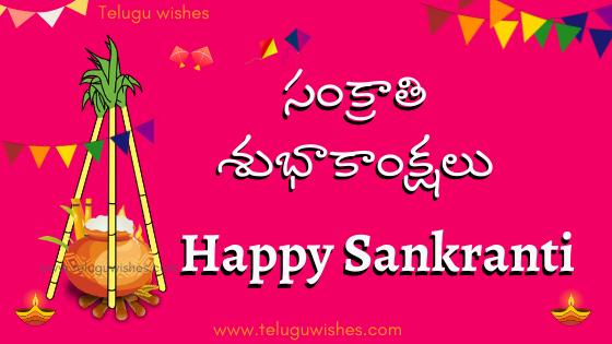 సంక్రాతి శుభాకాంక్షలు happy sankranti in telugu