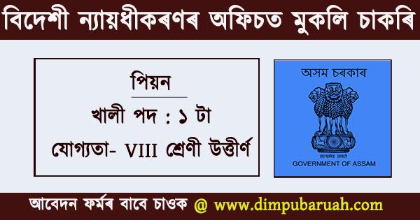 Peon Jobs in Assam