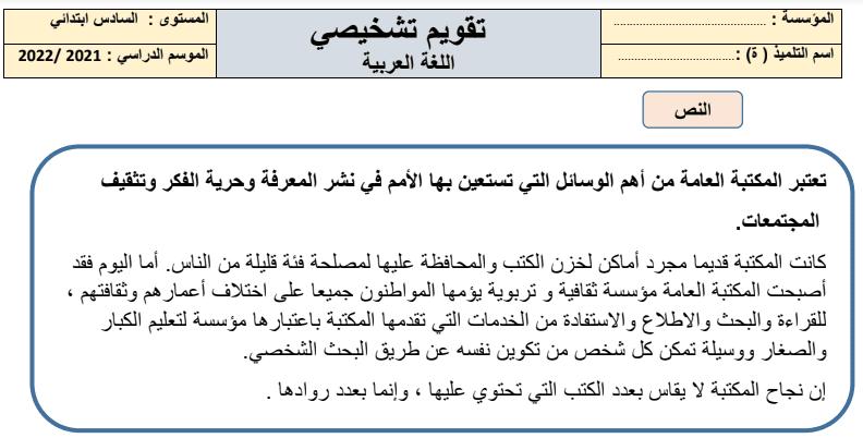 تقويم تشخيصي اللغة العربية  المستوى الخامس 2022 pdf