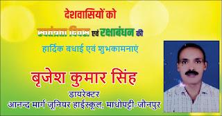 *आनन्द मार्ग जूनियर हाईस्कूल माधोपट्टी जौनपुर के डायरेक्टर बृजेश कुमार सिंह की तरफ से देशवासियों को स्वतंत्रता दिवस एवं रक्षाबंधन की हार्दिक बधाई एवं शुभकामनाएं*