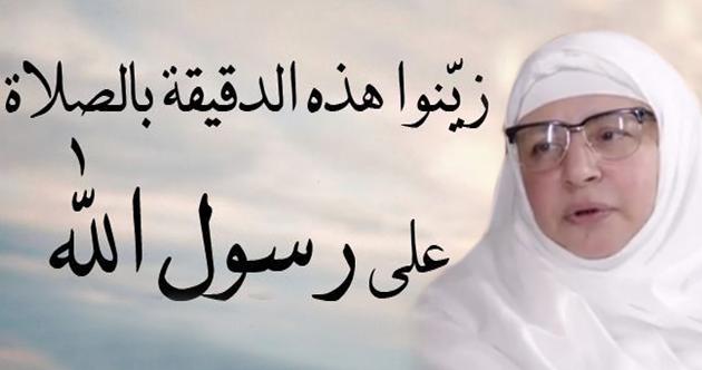 صلي على حبيبك محمد