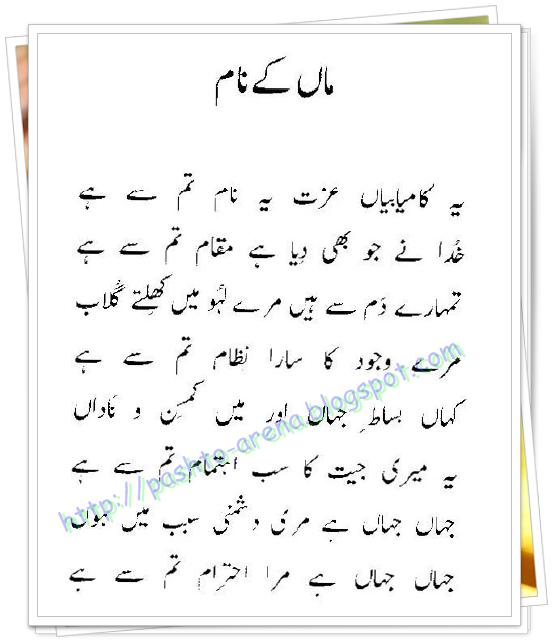 Maan K Naam - Superb Urdu Poetry Gazzal in Best Computer ...