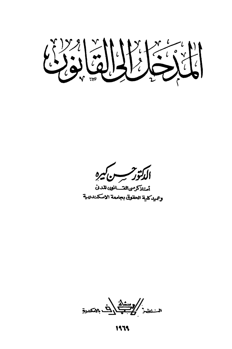 مؤلفات سليمان مرقس pdf