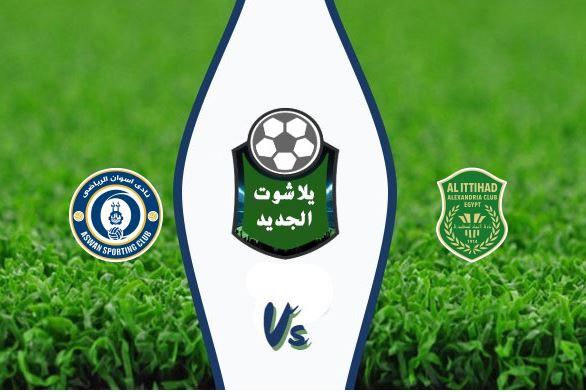 نتيجة مباراة الاتحاد السكندري وأسوان اليوم السبت 8-02-2020 الدوري المصري