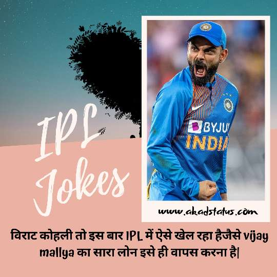 ipl funny jokes, cricket funny jokes, ipl jokes, ipl non veg jokes