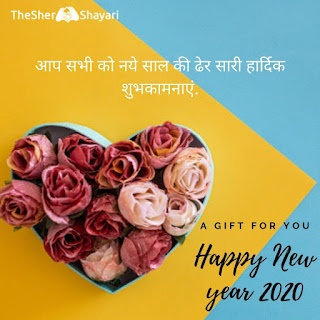 Happy new year 2020 photo IN Hindi download