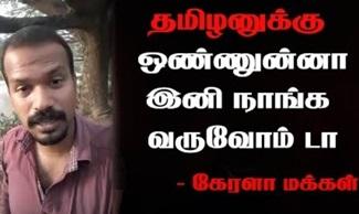 Kerala People emotional thanks to Tamil People