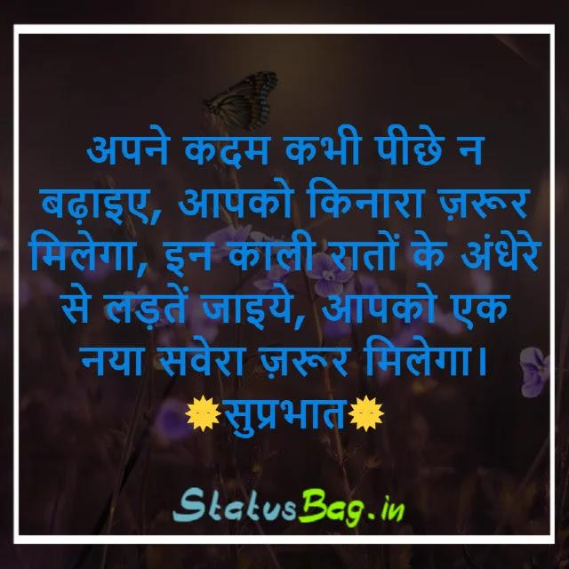 New Good Morning Hindi Status 2021