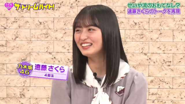 Nogizaka46 no The Dream Baito! ep118