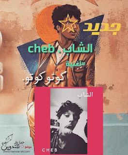 صورة المغني المشهورب-الشاب-cheb وطرحه أغنية كوتوكوتو بعد أغنية عنالماعن وأغنية في أسمعين، كلمكات أغنية الشاب بعنوان كوتوكوتو