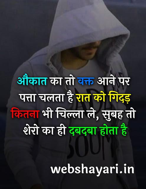 attitude status hindi okat status picsx