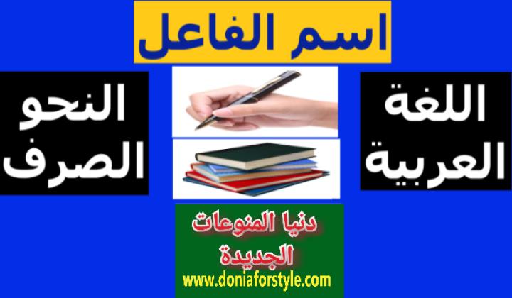 شرح درس اسم الفاعل فى اللغة العربية | المشتقات فى النحو والصرف