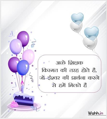 Birthday Status Teacher Images For Whatsapp