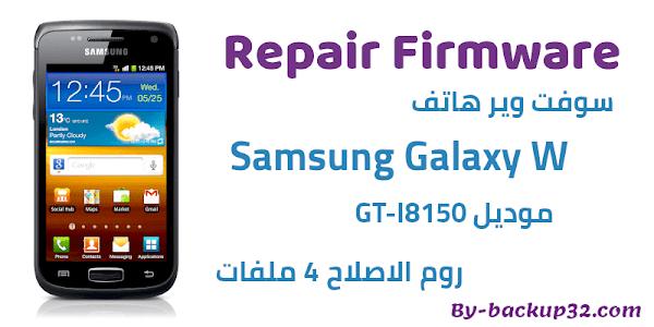 سوفت وير هاتف Galaxy W موديل GT-I8150 روم الاصلاح 4 ملفات تحميل مباشر