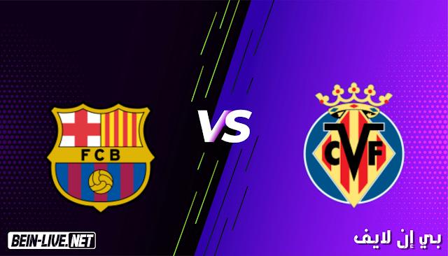 مشاهدة مباراة فياريال وبرشلونة بث مباشر اليوم بتاريخ 25-04-2021 في الدوري الاسباني