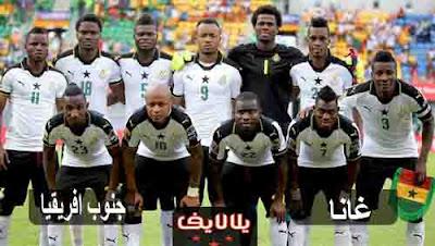 مشاهدة مباراة غانا وجنوب افريقيا بث مباشر اليوم في مباراة ودية