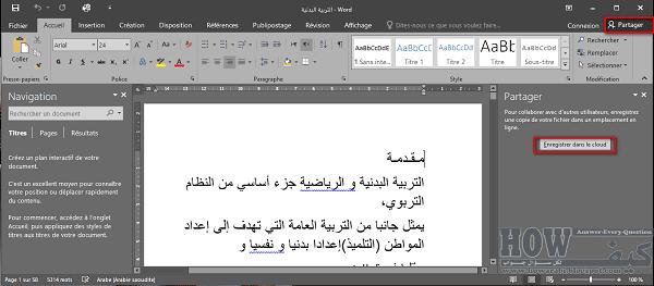 Microsoft Office 2016 est la dernière version fonctionnelle de la suite bureautique Microsoft Office