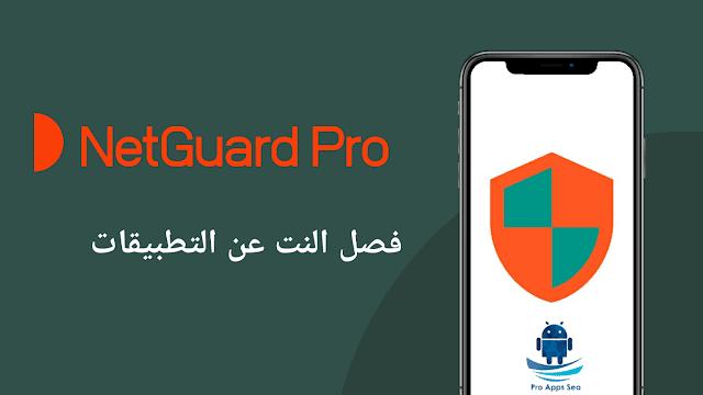 تحميل تطبيق  NetGuard Pro apk المدفوع أحدث نسخة مجانا.