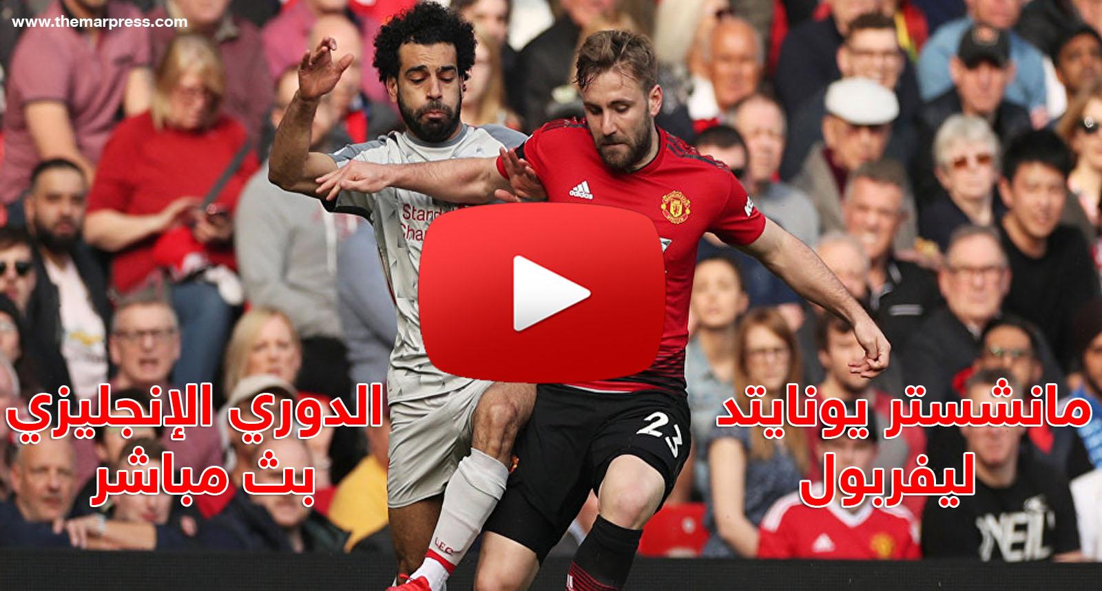 مشاهدة مباراة مانشستر يونايتد وليفربول بث مباشر بتاريخ 20-10-2019 الدوري الانجليزي yalla shoot