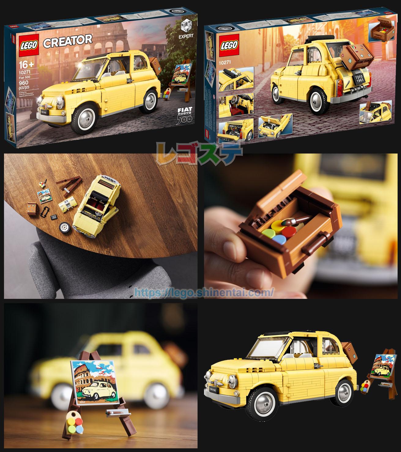 10271 フィアット500(FIAT 500)