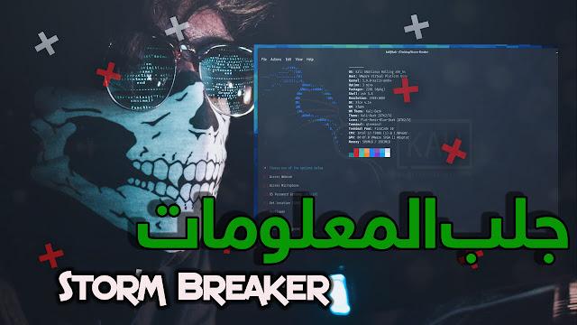 أداة Storm Breaker لجلب المعلومات وتهكير الكاميرا