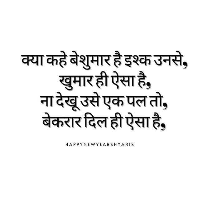 Heart Touching Love Shayari in Hindi for Girlfriend with image 2021