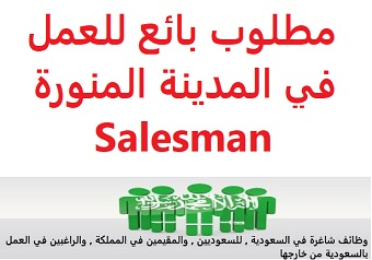Salesman required to work in Madinah  To work selling food to a factory in Madinah  Type of shift: full time  Academic qualification: university  Experience: Have previous experience of at least three years of work in the field  Salary: to be determined after the interview