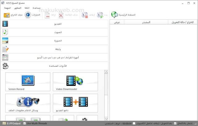 برنامج محول الصيغ فورمات فاكتوري عربي