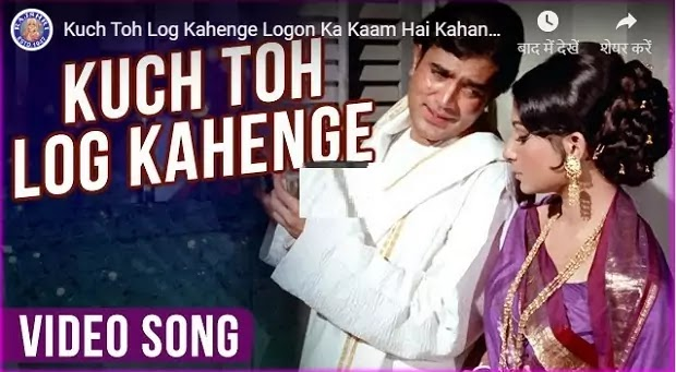 किशोर कुमार: कुछ तो लोग कहेंगे लिरिक्स Kuch to log kaheng lyrics in hindi
