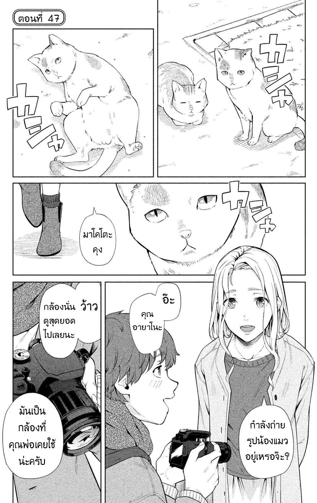 Bimajyo no Ayano-san-ตอนที่ 47