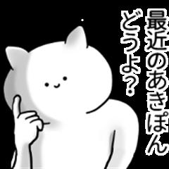 akipon name Sticker