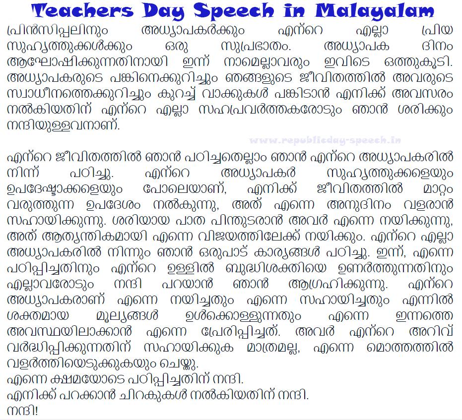 Teachers Day Speech in Malayalam 2019 – 5 September