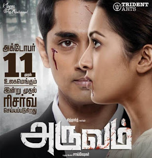 Aruvam Movie Box Office Collections, Hit or Flop, Story, Budget and Review Rating