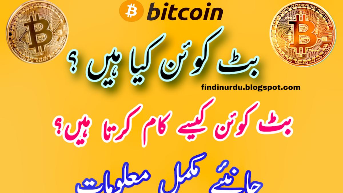 istoria bitcoin în urdu