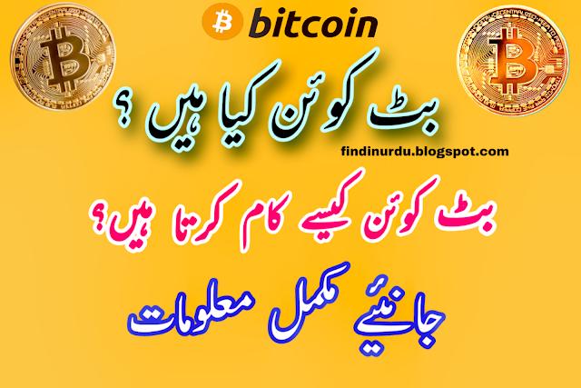 بٹ کوئن کیا ہے | بٹ کوئن کام کیسے کرتا ہے bitcoin kya hai in urdu | bitcoin in urdu