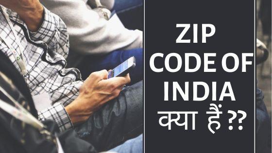ZIP Code of INDIA क्या हैं ??